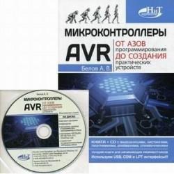 Микроконтроллеры AVR. От азов программирования до создания практических устройств (+CD)