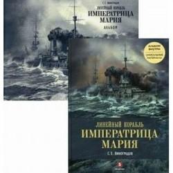 Линейный корабль 'Императрица Мария'. Легенда длиной в столетие (+ альбом)