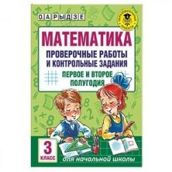 Математика. 3 класс. Проверочные работы и контрольные задания