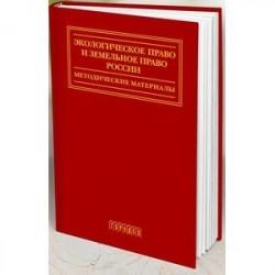 Экологическое право и земельное право России. Методические материалы