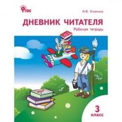 Дневник читателя. 3 класс