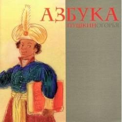 Азбука Пушкиногорья