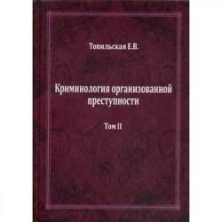 Криминология организованной преступности. В 2 томах. Том 2. Противодействие организованной преступности в документах