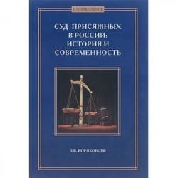 Суд присяжных в России. История и современность