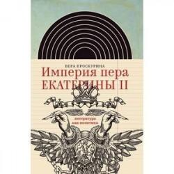 Империя пера Екатерины II. Литература как политика