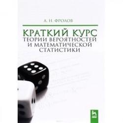 Краткий курс теории вероятностей и математической статистики. Учебное пособие