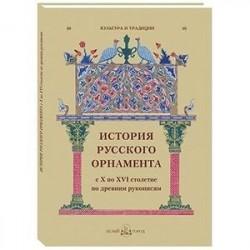 История русского орнамента с X по XVI столетие по древним рукописям