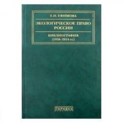 Экологическое право России. Библиография 1958–2014
