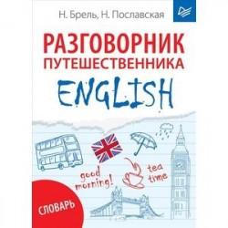 English. Разговорник путешественника