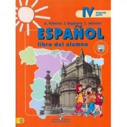 Испанский язык. 4 класс. Учебник. В 2 частях. Часть 1. С online поддержкой