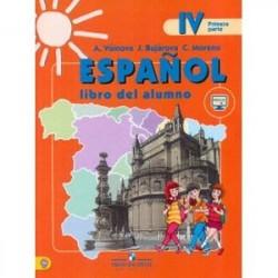 Испанский язык. 4 класс. Учебник. Углубленное изучение испанского языка. В 2-х ч. Ч. 1. ФГОС