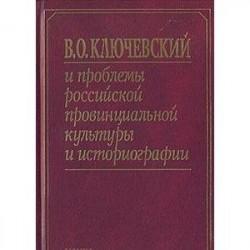 В. О. Ключевский и проблемы российской провинциальной культуры и историографии