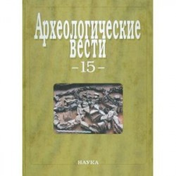 Археологические вести. Выпуск 15