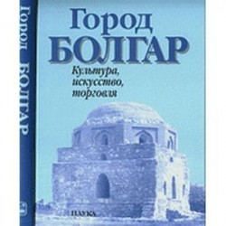Город болгар. Культура, искусство, торговля