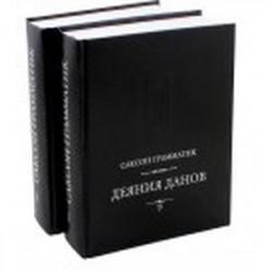 Деяния данов. В 2-х томах. I - XVI книги