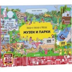 Найди и покажи в Москве. Музеи и парки. Книжка-панорама
