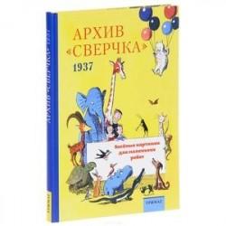 Архив 'Сверчка'. Весёлые картинки для маленьких ребят. 1937