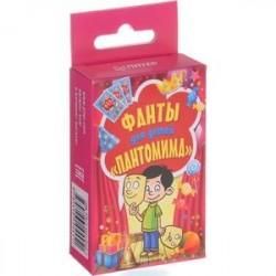 Пантомима. Фанты для детей (набор из 45 карточек)