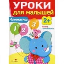 Уроки для малышей. Математика. Книжка с наклейками