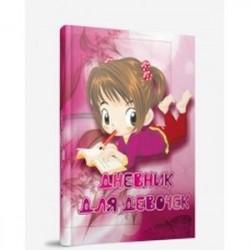 Дневник для девочек 'Девочка с тетрадкой'