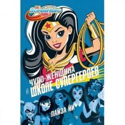 Чудо-Женщина в Школе супергероев