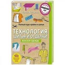Полный курс кройки и шитья. Технология шитья и отделки женской одежды