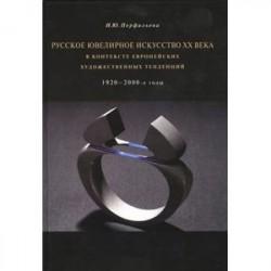 Русское ювелирное искусство ХХ века
