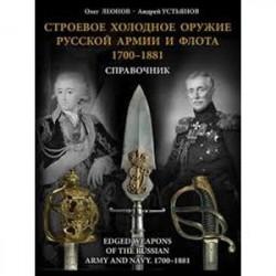 Строевое холодное оружие русской армии и флота. 1700-1881 гг.