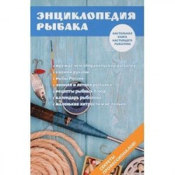 Энциклопедия рыбака