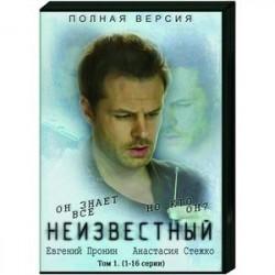 Неизвестный. Том 1. (1-16 серии). DVD