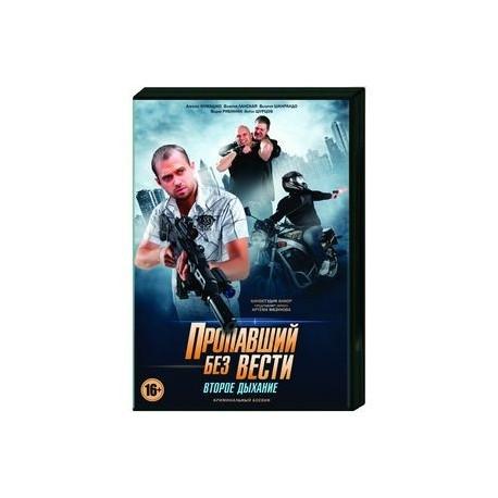Пропавший без вести. Второе дыхание. (12 серий). DVD