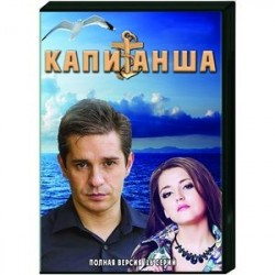 Капитанша. (16 серий). DVD