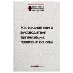 Настольная книга руководителя организации. Правовые основы
