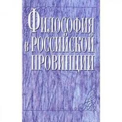Философия в российской провинции