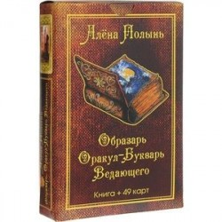 Образарь. Оракул-Букварь Ведающего (комплект: колода из 49 карт + книга)