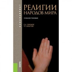 Религии народов мира. Учебное пособие