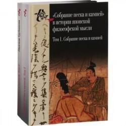 Собрание песка и камней. Том 1. 'Собрание песка и камней' в истории японской философской мысли. Том 2. Исследование.