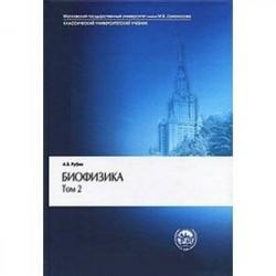 Биофизика. В 2 томах. Том 2. Биофизика клеточных процессов