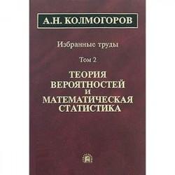 А. Н. Колмогоров. Избранные труды. В 6 томах. Том 2. Теория вероятностей и математическая статистика