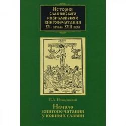 История славянского кирилловского книгопечатания XV - начала XVII века. Книга 2. Начало книгопечатания у южных славян