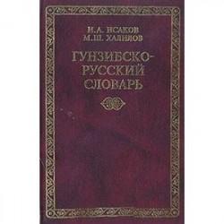 Гунзибско-русский словарь