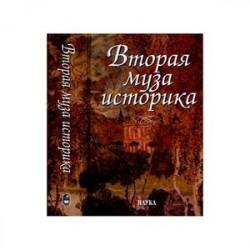 Вторая муза историка. Неизученные страницы русской культуры XX столетия