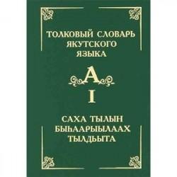 Толковый словарь якутского языка. Том 1/ Саха тылын быhаарыылаах тылдьыта. 1 туом