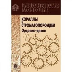 Палеонтология Монголии. Кораллы и строматопороидеи. Ордовик-девон