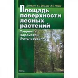 Площадь поверхности лесных растений. Сущность. Параметры. Использование