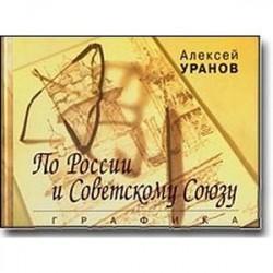 По России и Советскому Союзу. Графика