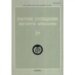 Краткие сообщения Института археологии. Выпуск 221
