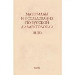 Материалы и исследования по русской диалектологии. Выпуск 3 (9). 2008 г