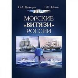 Морские 'Витязи' России