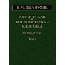 Химическая и биологическая кинетика. В 2 томах. Том 1
